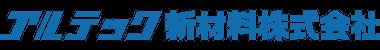 アルテック新材料株式会社