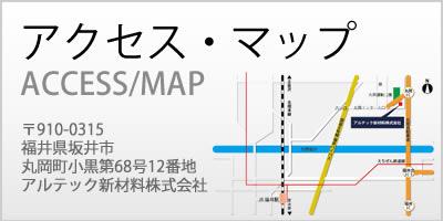 アクセス・マップ